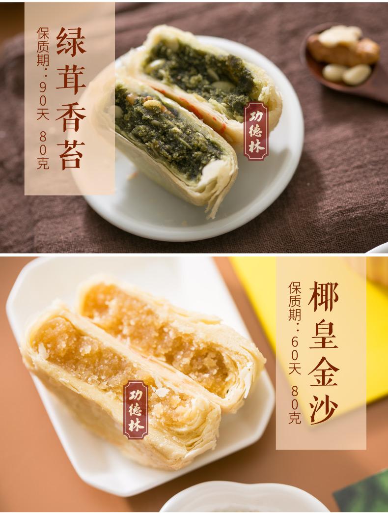功德林的苏式月饼质量没得说,配料好,好吃,甜度合适,不腻.图片