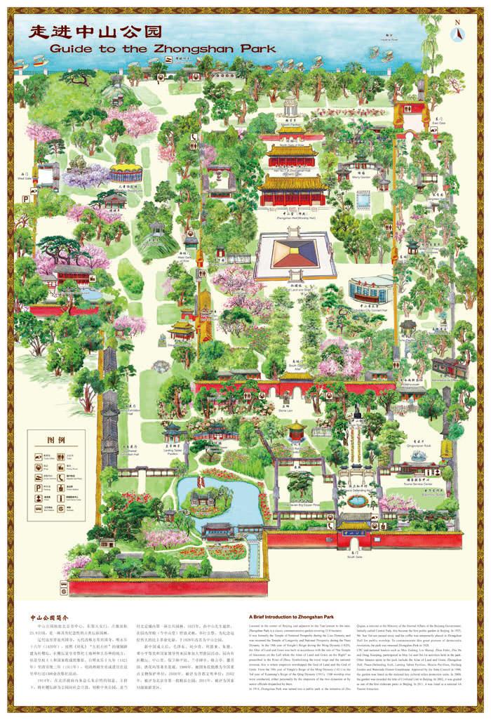 北京手绘旅游地图-走进中山公园(典藏版) 中国地图出版社 中国地图