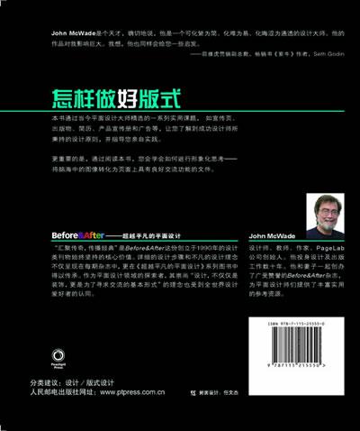 平凡的平面设计:怎样做好版式(平面设计师必读之书)图片