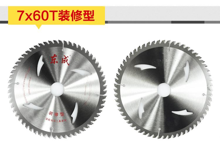 东成电动工具附件4-10寸装修级合金圆锯片硬质合金图片四