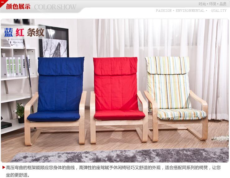 北欧实木弯曲椅曲木椅摇椅躺椅休闲椅MLYY A 01