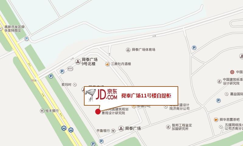 山东省济南高新区舜华路2000号舜泰广场11