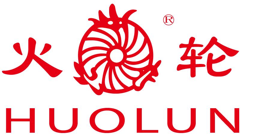 火轮(HUOLUN)