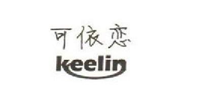 可依恋(keelin)