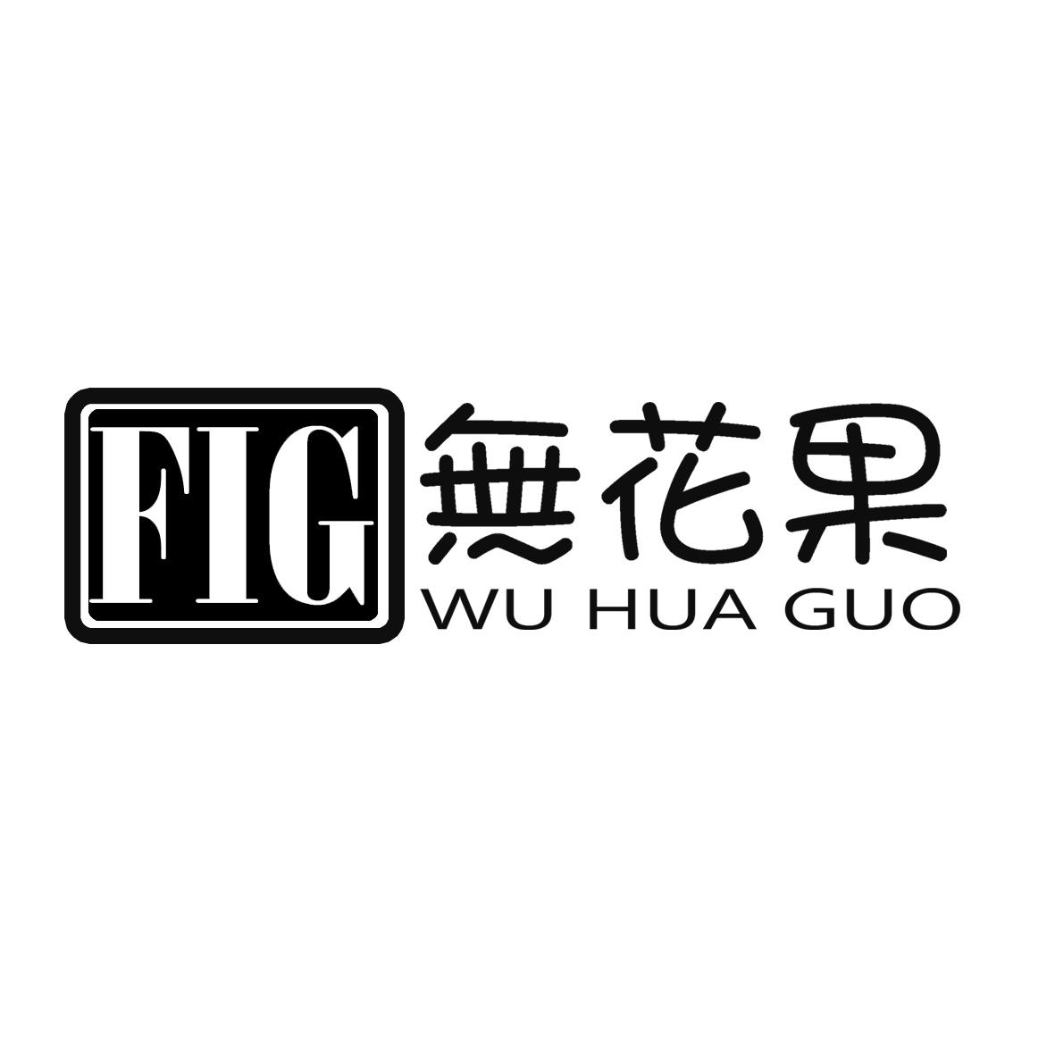 无花果(FIG)