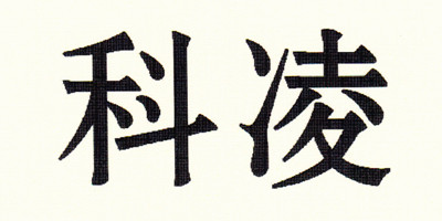 科凌(keling)