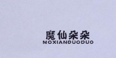 魔仙朵朵(moxianduoduo)