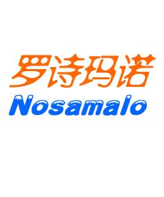 罗诗玛诺(Nosamalo)