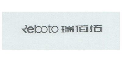 瑞佰拓(reboto)