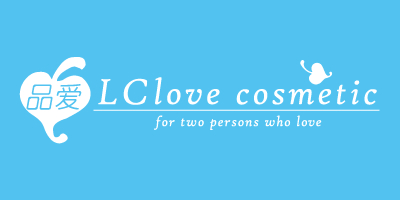 LC品爱(LClove cosmetic)