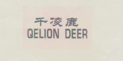 千凌鹿(QELION DEER)