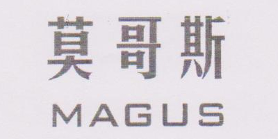 莫哥斯(MAGUS)