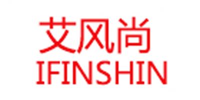 艾风尚(IFINSHIN)