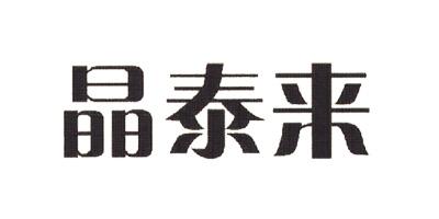 晶泰来(JTL)