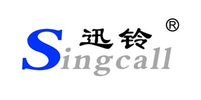迅铃(Singcall)