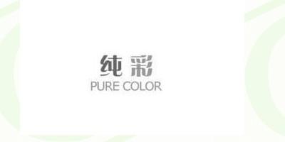 纯彩(purecolor)