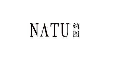 纳图(NATU)