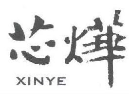 芯烨(XINYE)