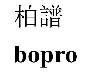 柏譜(BOPRO)