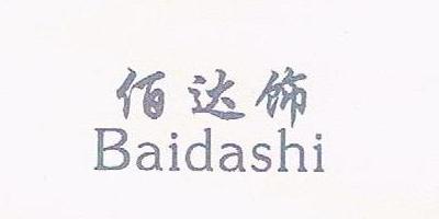 佰达饰(Baidashi)