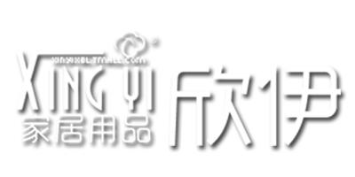欣伊(xinyi)