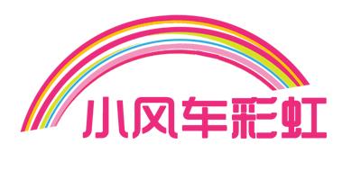 小风车彩虹