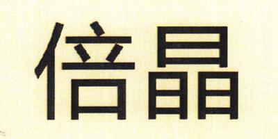 倍晶(BestJing)