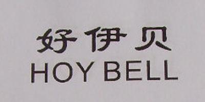 好伊贝(HOY BELL)