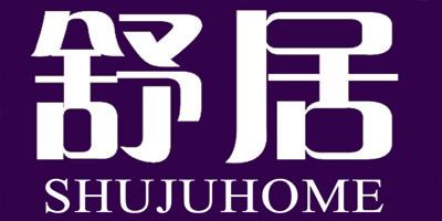 舒居(SHUJUHOME)