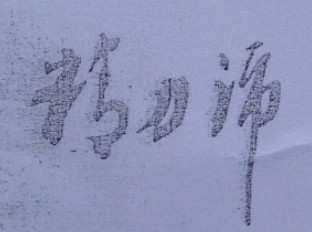 精力沛(jinglipei)
