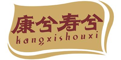康兮寿兮(kangxishouxi)