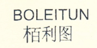 栢利图(BOLEITUN)