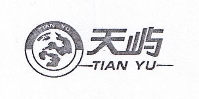 天屿(TIAN YU)