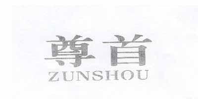 尊首(ZUNSHOU)
