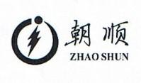 朝顺(ZHAOSHUN)