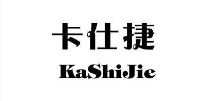 卡仕捷(kashijie)