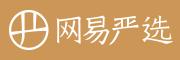 网易严选官方旗舰店