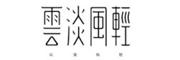 云淡风情厨具专营店