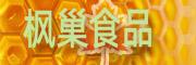 枫巢食品拼购专营店