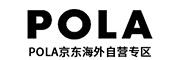 POLA海外京东自营旗舰店
