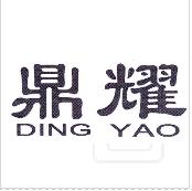 鼎耀(DINGYAO)