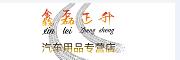鑫磊正升汽车用品专营店