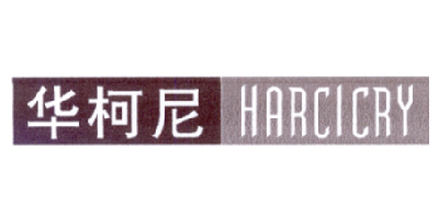 华柯尼(HARCICRY)