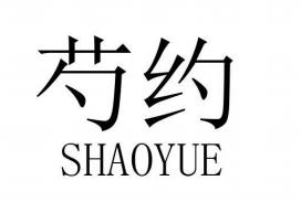 芍约(SHAOYUE)