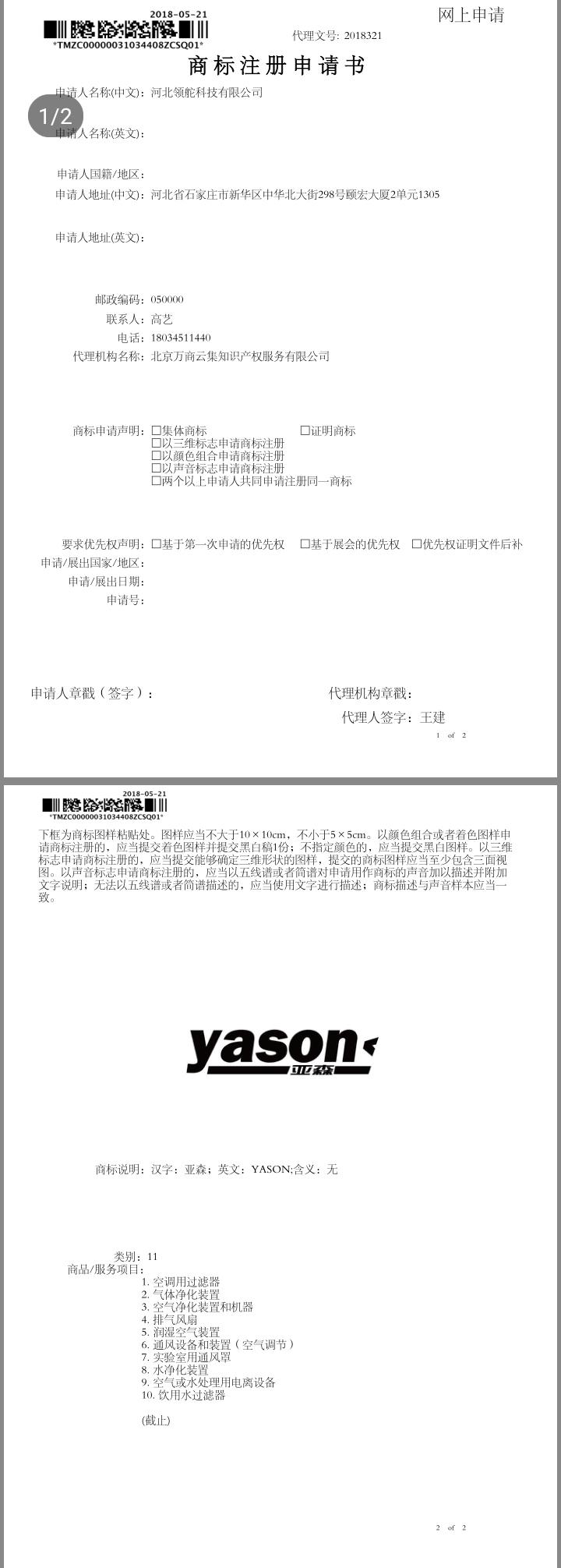 亚森(YASON)