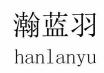 瀚蓝羽(hanlanyu)