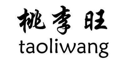 桃李旺(taoliwang)