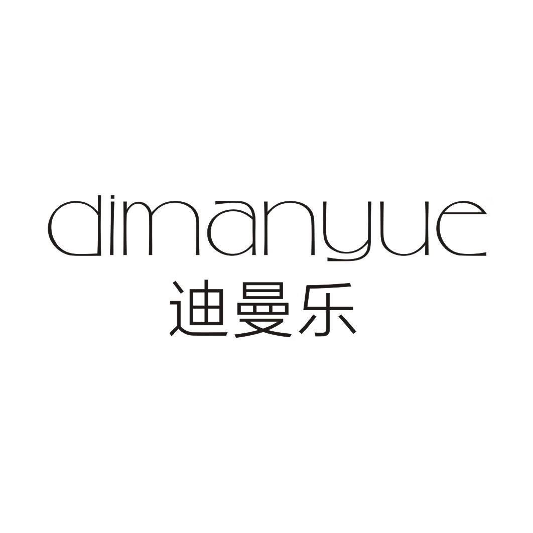 迪曼乐(dimanyue)