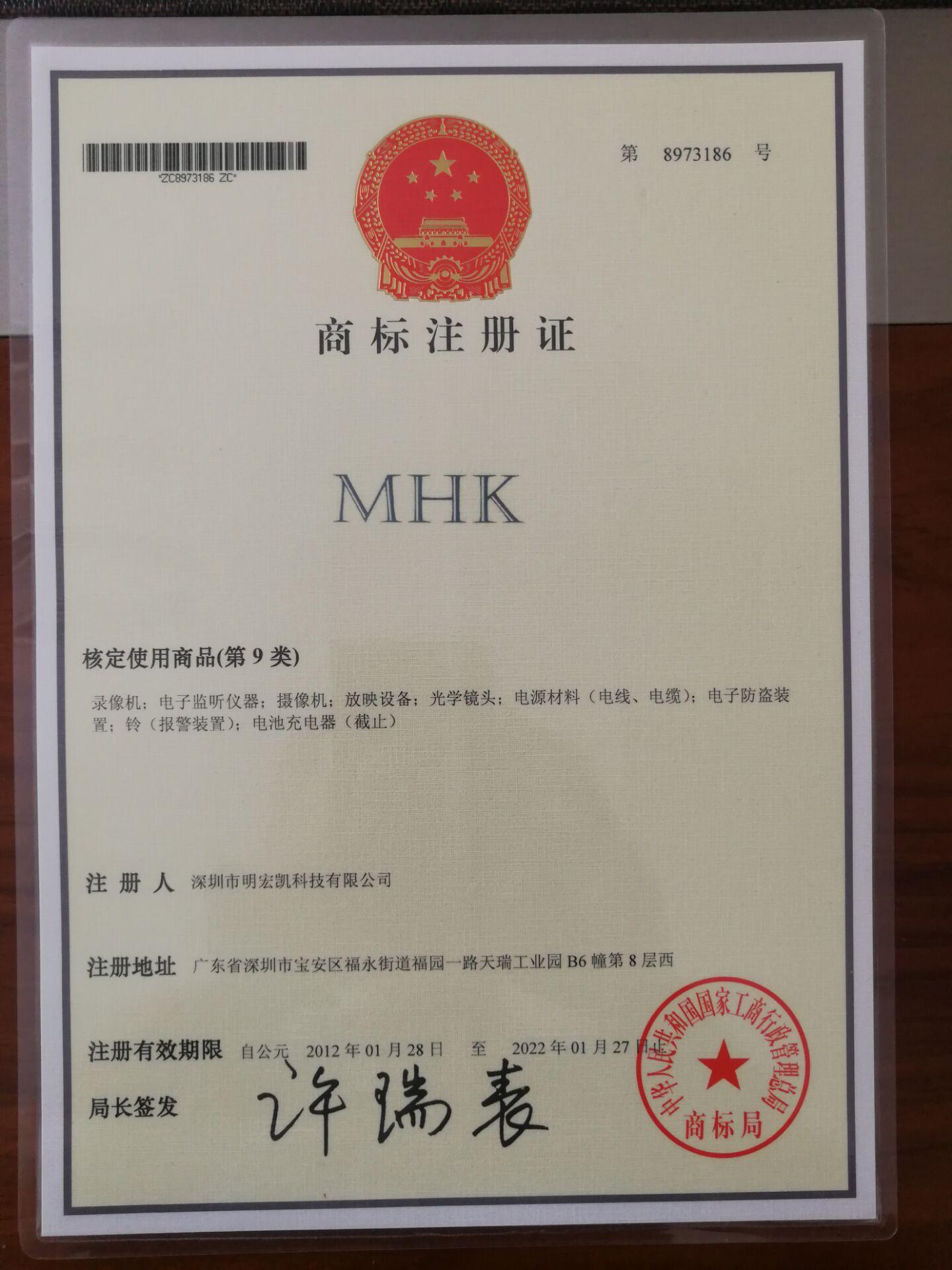 明宏凯(MHK)