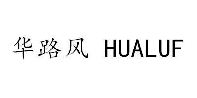 华路风(HUALUF)